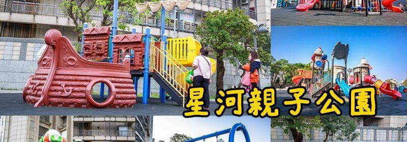 星河親子公園.中壢免費景點
