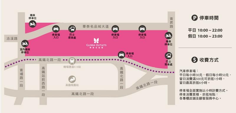 華泰名品城停車資訊