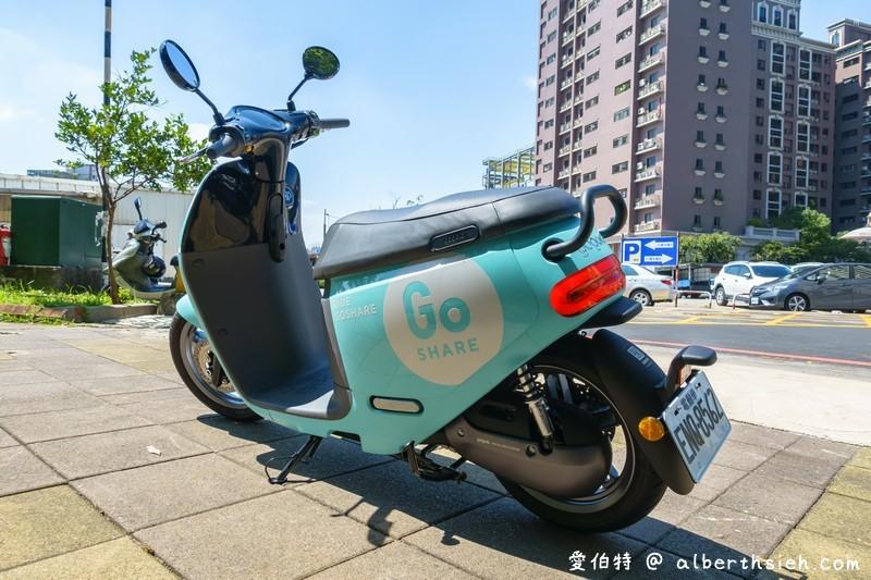 Gogoro GoShare共享電動機車