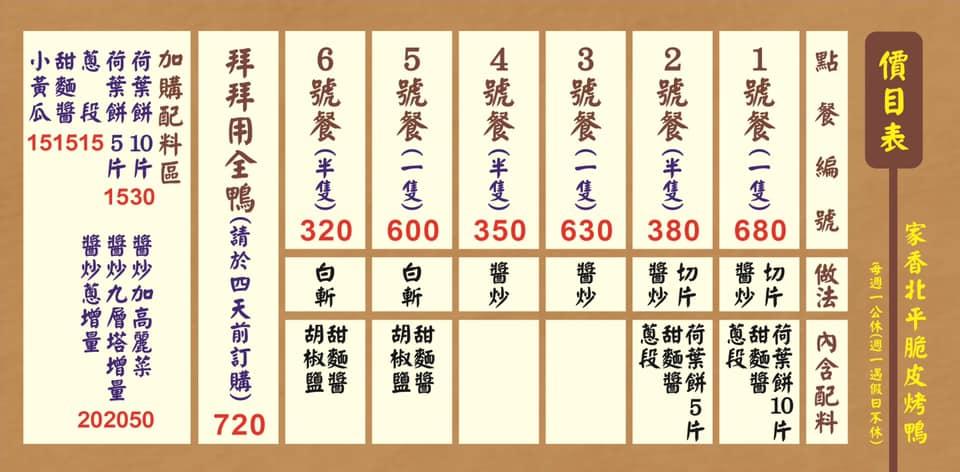 家香北平脆皮烤鴨價目表