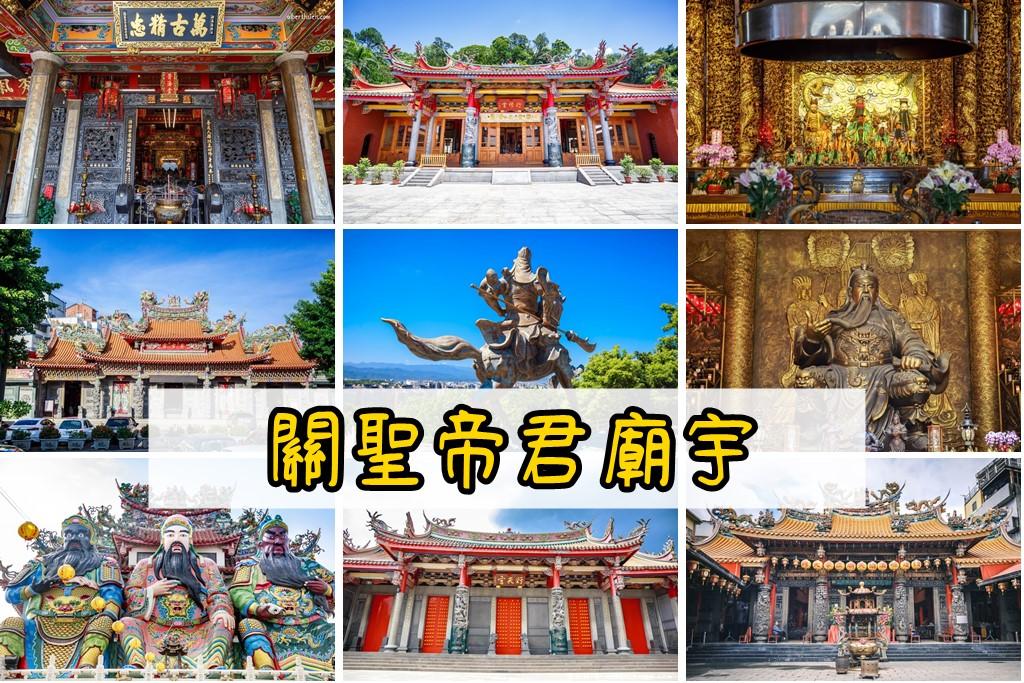 關聖帝君廟宇