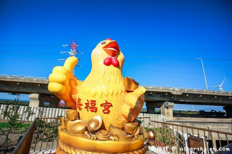 海福宮金雞母.蘆竹西濱景點