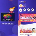 網站近期文章:HAPPY GO App(強大的集點功能,可以折抵現金,遠百,SOGO,全家都可使用)