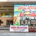 網站近期文章:海洋飯店 Hotel Ocean(沖繩那霸No.1親子友善飯店,免費飲料BAR細節用心很有溫度)