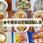 網站近期文章:台中后里美食推薦懶人包(在地人帶你吃好料,持續更新)
