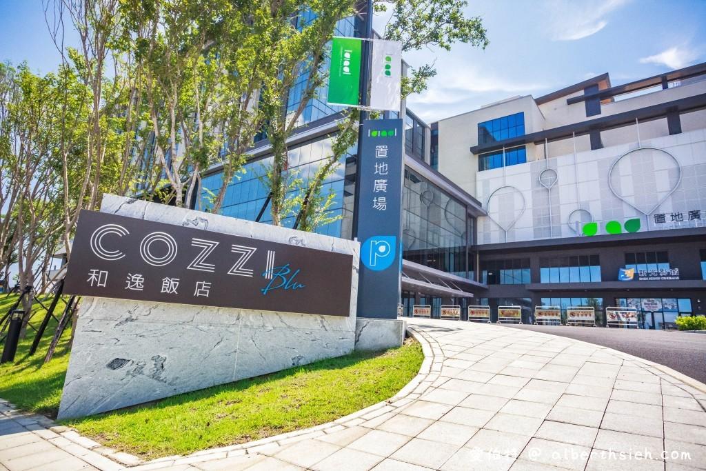 桃園飯店.COZZI Blu 和逸飯店