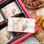 網站近期文章:台中伴手禮鴻鼎菓子(健康理念製作的台灣黑熊曲奇餅、鳳凰酥、堅果塔)