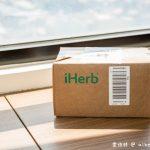 網站近期文章:iHerb美國健康保健食品(優缺點/下單禁忌/折扣碼/關稅/必買推薦/滿40美金免運送台灣)