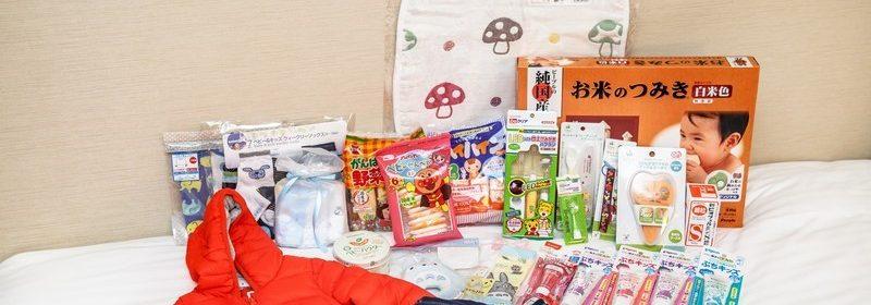 日本親子婦嬰用品採買懶人包