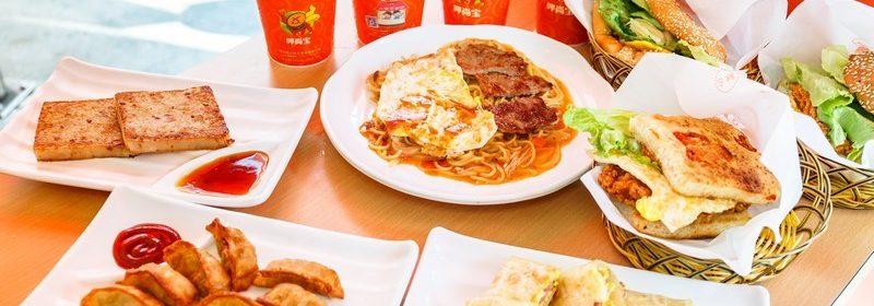 呷尚寶JSP早午餐.桃園美食