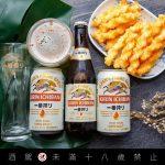 網站近期文章:麒麟KIRIN啤酒(再喝一番新發現,加入會員送你好友分享券)