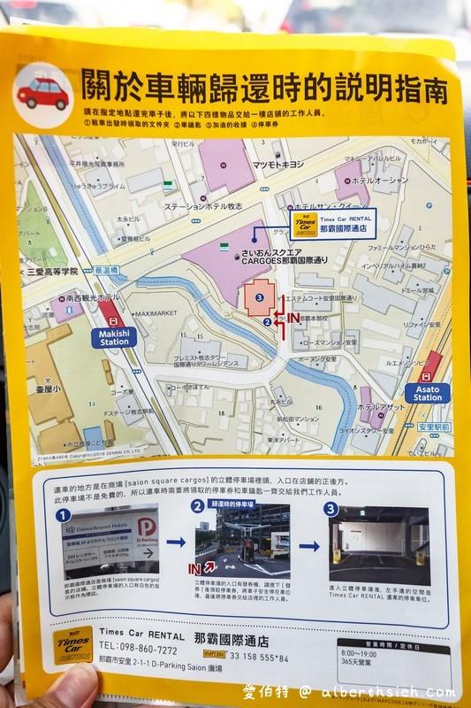 沖繩自駕客路TIMES租車
