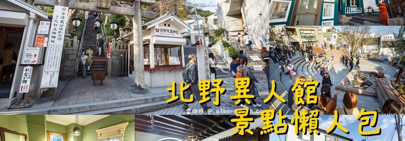 神戶北野異人館景點散步之旅