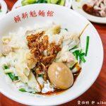 網站近期文章:賴新魁麵館.苗栗三義美食(韭菜給的超多,餛飩紮實板條軟Q但偏油)