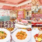 網站近期文章:Le NINI樂尼尼義式餐廳.桃園統領美食(馬卡龍色系文青少女風超美,好吃又好拍網美必去)