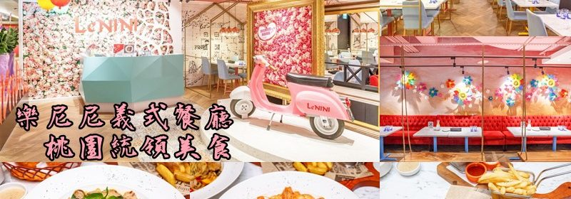 Le NINI樂尼尼義式餐廳.桃園統領美食(馬卡龍色系文青少女風超美,好吃又好拍網美必去) @愛伯特吃喝玩樂全記錄