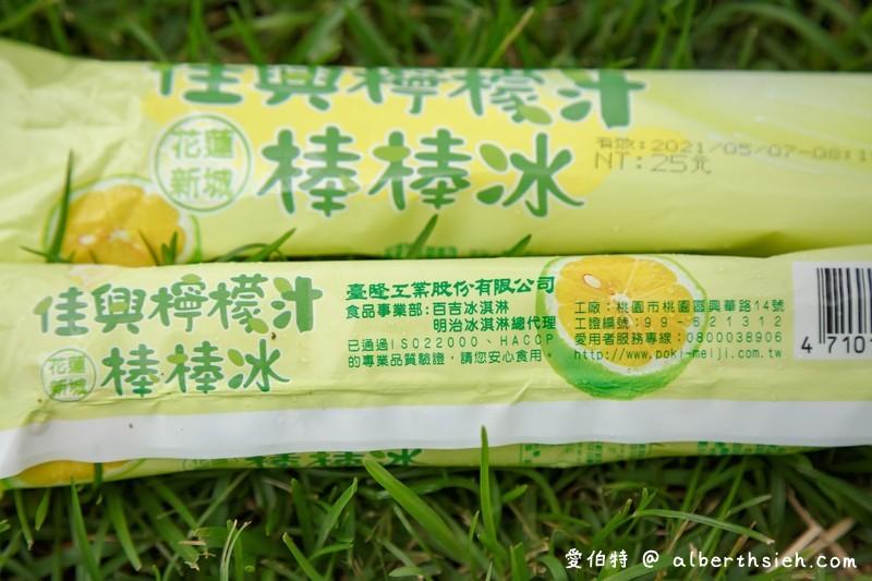 佳興檸檬汁棒棒冰