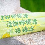 網站近期文章:佳興檸檬汁棒棒冰(7-11超商期間限定,5/21前還有第二件6折)