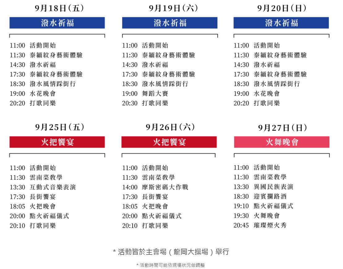 2020龍岡米干節活動時刻表