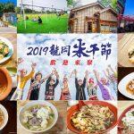 網站近期文章:2019龍岡米干節一日遊(周邊美食景點/特色節慶活動/舞台表演懶人包)