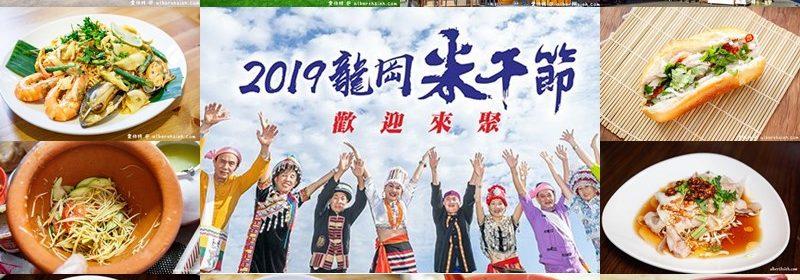 2019龍岡米干節一日遊