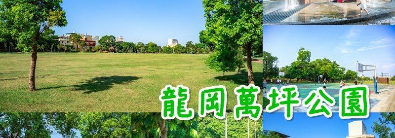 龍岡萬坪公園.中壢親子景點