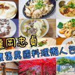網站近期文章:桃園中壢龍岡忠貞異國料理懷舊一日遊