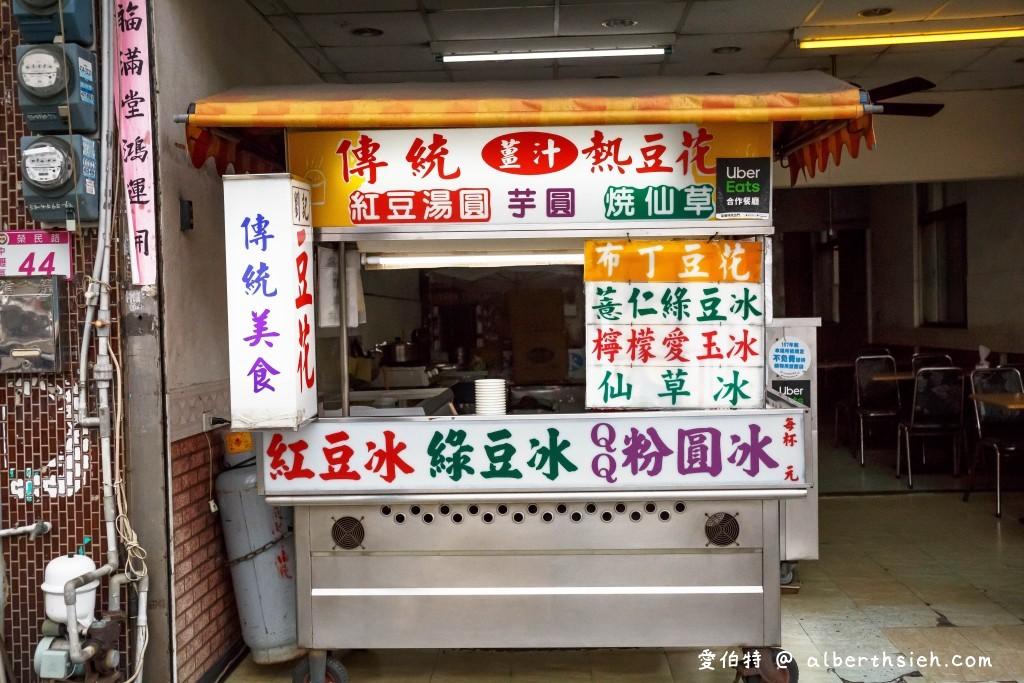 中壢美食.劉記傳統豆花