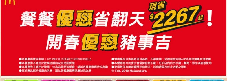 2019麥當勞優惠券