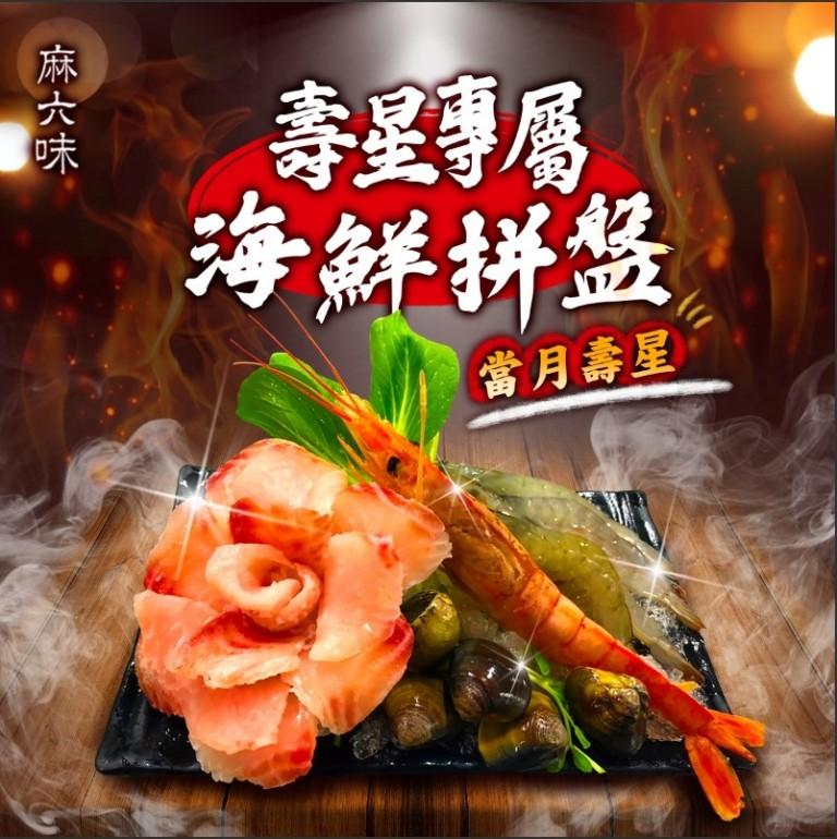 桃園美食.麻六味麻辣大胃王火鍋