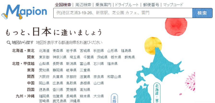 日本自駕必看:MapCode