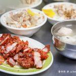 網站近期文章:嘉義文化路美食.丸仔榮小吃店(紅糟肉、雞肉飯、魚丸都好吃)