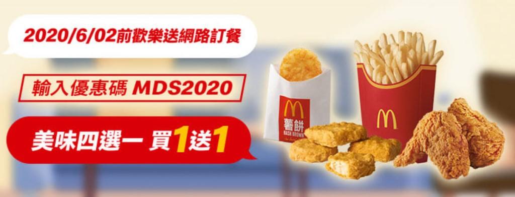 2020麥當勞買一送一