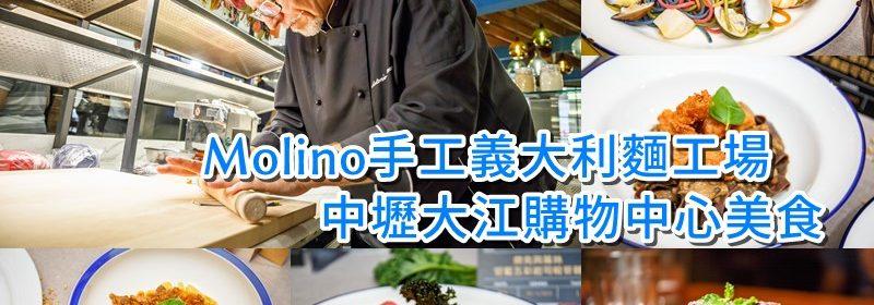 Molino手工義大利麵工場.中壢大江美食