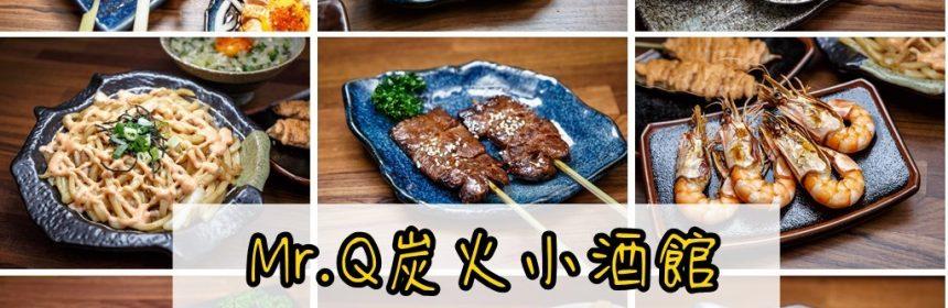 桃園藝文特區美食.Mr.Q炭火小酒館