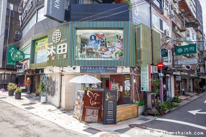 台北火鍋沐田No.2-1涮涮工廠