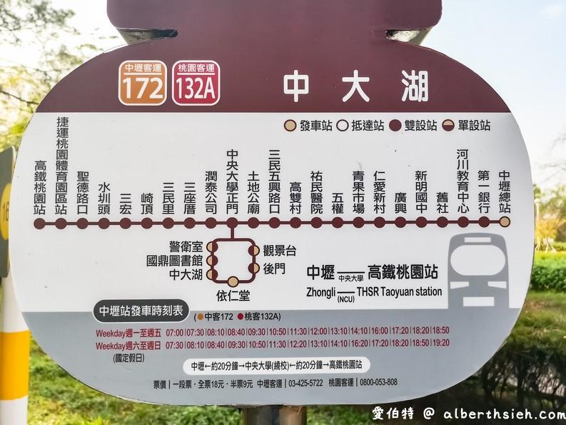 中央大學中大湖(河津櫻)