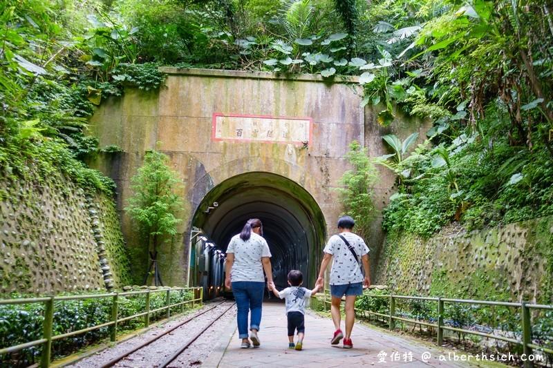 舊百吉隧道.桃園大溪景點