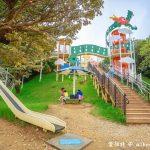 網站近期文章:奥武山公園(沖繩親子公園,超長溜滑梯,單軌電車就能到)