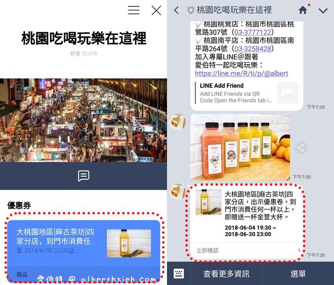 如何使用桃園吃喝玩樂在這裡LINE@優惠卷?