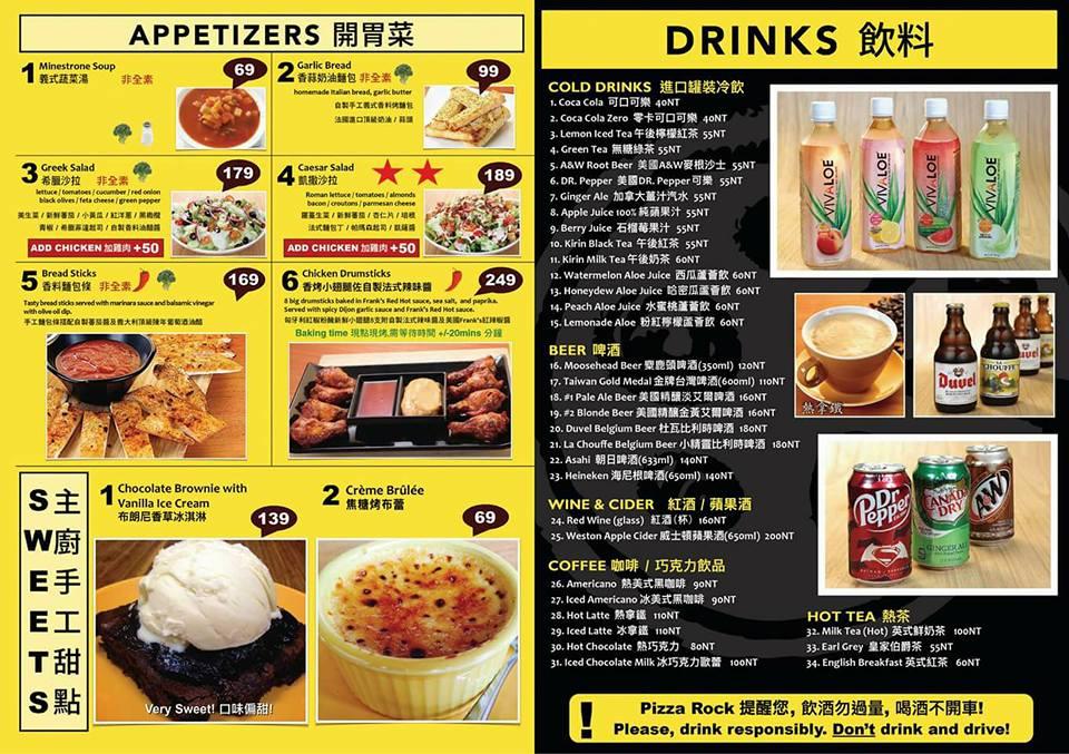 Pizza Rock桃園店餐點菜單