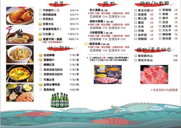 水貨餐點菜單