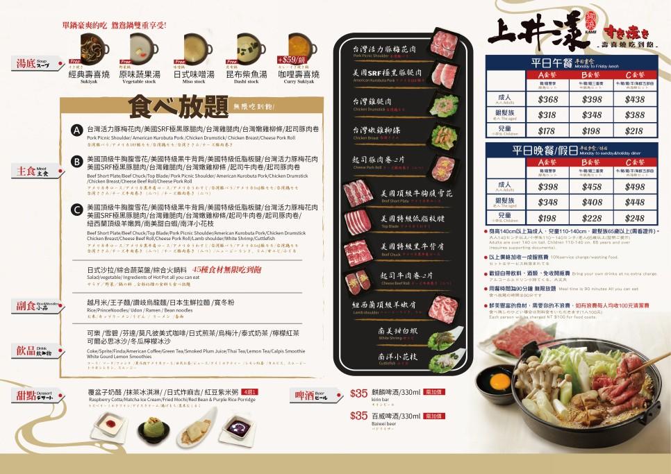 上井漾壽喜燒:吃到飽菜單