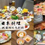 網站近期文章:欣葉日本料理(吃到飽的日式精緻手作料理,壽星還可以加碼抽日本緣結繩御守喔!)