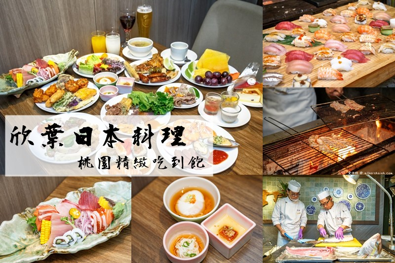 欣葉日本料理(桃園吃到飽日式精緻手作料理,壽星還可以加碼抽日本緣結繩御守喔!)