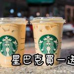 網站近期文章:星巴克買一送一(多種方法讓你如何獲得「咖啡好友分享券(小白單)」)