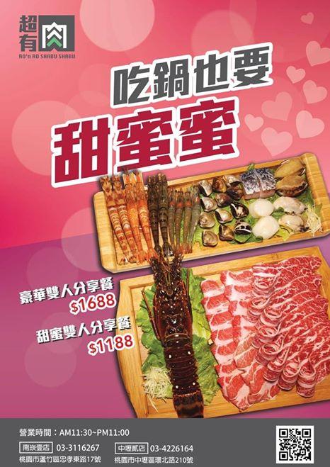 超有肉涮涮屋-楊梅店