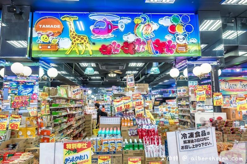 激安玉出超市