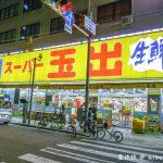 網站近期文章:激安スーパー 玉出超市(24小時營業好買好逛的食品雜貨生鮮超市)