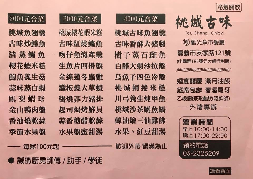 嘉義合菜美食.桃城古味菜單